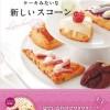 斬新なスコーンレシピの本【ケーキみたいな 新しいスコーン】