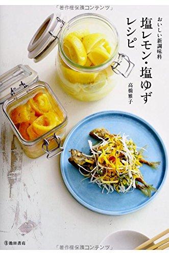 話題の調味料レシピ本【おいしい新調味料 塩レモン・塩ゆずレシピ】