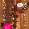 マクロビオティックレシピの本【野菜でパーティ!マクロビオティックの楽しいテーブル—エスニックからイタリアンまで、野菜・豆・雑穀・海藻がたっぷり】