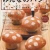 パンレシピ本【みんなのパン!】