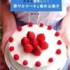 卵を使わないおやつレシピ本【卵・バター・牛乳・砂糖なしだから美味しい!華やかケーキと素朴お菓子】