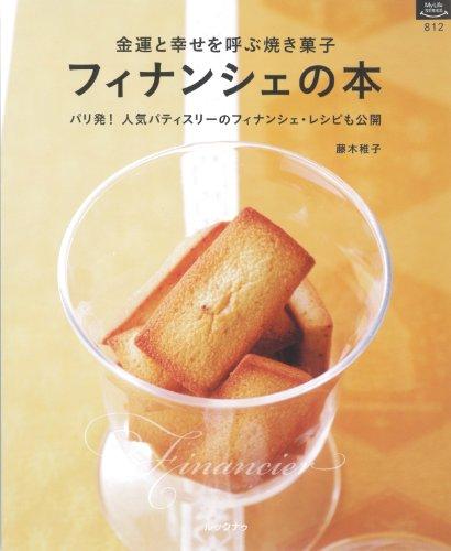 こだわりレシピ本【金運と幸せを呼ぶ焼き菓子 フィナンシェの本】