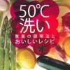 50度洗いのレシピ本【だれでも簡単、すぐできる!  50℃洗い 驚異の調理法とおいしいレシピ】