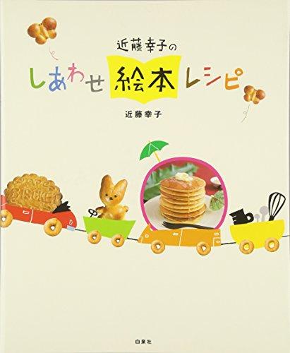絵本レシピ本【近藤幸子のしあわせ絵本レシピ】