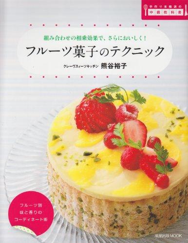デコレーションレシピ本【フルーツ菓子のテクニック―組み合わせの相乗効果で、さらにおいしく!】