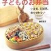 小麦乳卵アレルギーレシピ本【アトピーにも安心 子どものお弁当―小麦粉、乳製品、卵を使わない】