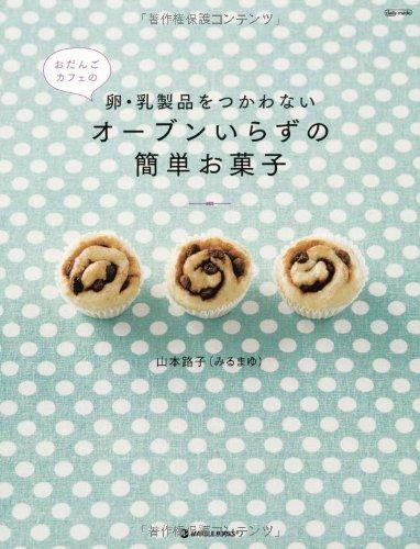 オーブンいらずおやつレシピ本【おだんごカフェの卵・乳製品をつかわないオーブンいらずの簡単お菓子】