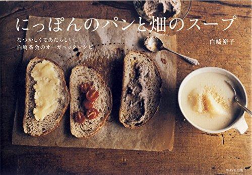 植物性レシピ本【にっぽんのパンと畑のスープ~なつかしくてあたらしい、白崎茶会のオーガニックレシピ~】