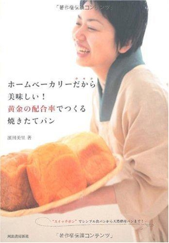 ホームベーカリーレシピ本【ホームベーカリーだから美味しい!黄金の配合率でつくる焼きたてパン】