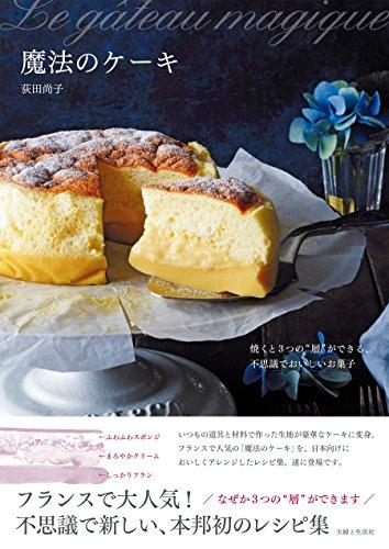 3つの層に自然に焼きあがる不思議なケーキレシピ本【魔法のケーキ】
