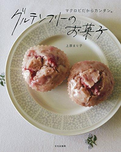 マクロビスイーツレシピの本【グルテンフリーのお菓子 マクロビだからカンタン。】