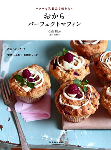 おからスイーツレシピ本【バターも乳製品も使わない おからパーフェクトマフィン】