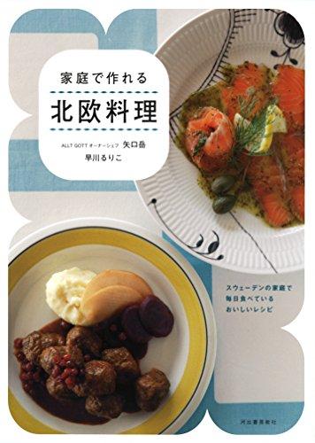 北欧スイーツレシピ本【家庭で作れる 北欧料理: スウェーデンの家庭で毎日食べているおいしいレシピ】