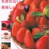卵なしで作るスイーツレシピ本【卵・砂糖・乳製品を使わない美味しいお菓子】