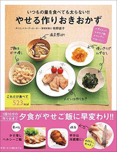作りおきおかずレシピ本【いつもの量を食べても太らない!!やせる作りおきおかず】