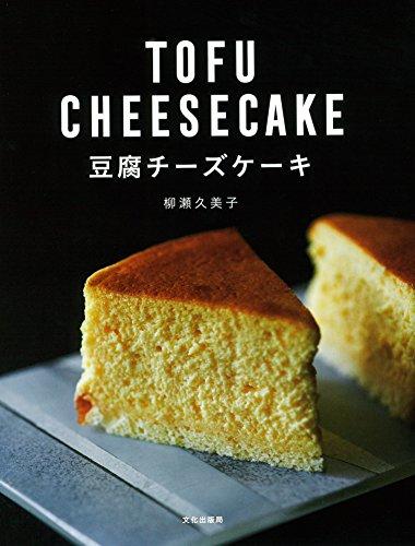低カロリーレシピ本【豆腐チーズケーキ】