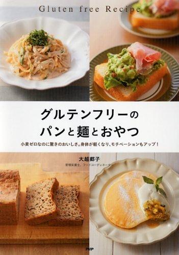 小麦粉を使わないレシピ本【グルテンフリーのパンと麺とおやつ】