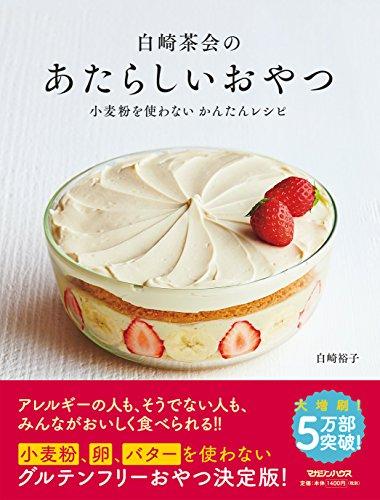 グルテンフリーのレシピ本【白崎茶会のあたらしいおやつ 小麦粉を使わない かんたんレシピ】