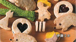 小麦粉卵乳製品大豆アーモンドも使わないおやつレシピ本【寒天を使って、サクサクおいしい!  米粉のクッキーとタルト】