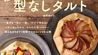 簡単タルトレシピ本【お菓子にも、おかずにも。かんたん、おいしい型なしタルト】