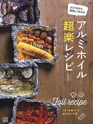 ひとり分でも美味しい簡単レシピ本【アルミホイル超楽レシピ】