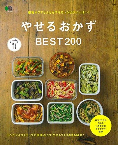 やせるおかずレシピ本【やせるおかずBEST200 糖質オフでどんどんやせるレシピがいっぱい! 】