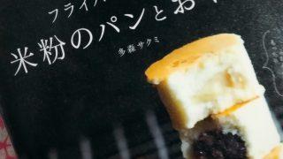 小麦なしレシピ本【フライパンでできる 米粉のパンとおやつ 小麦粉なしでも本当においしい】