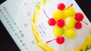 お誕生日ケーキレシピ本【ボウルでかんたん 心ときめくドームケーキ: 特別な日にいっしょに食べたい、贈りたい】