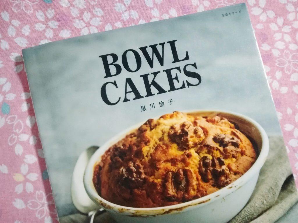 ボウルで混ぜてそのまま型になるケーキレシピ本【BOWL CAKES】