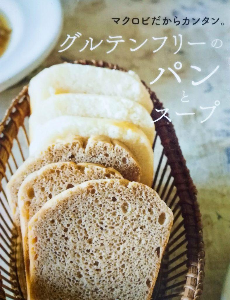 小麦なしレシピ本【グルテンフリーのパンとスープ マクロビだからカンタン。】