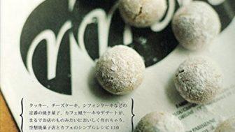 稲田多佳子さんレシピ本【たかこ@caramel milk teaさんの焼き菓子とカフェケーキのレシピ】