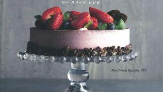 小麦粉、卵、乳製品を使わないスイーツレシピ本【キレイをつくる魔法のお菓子 ロースイーツレシピ】