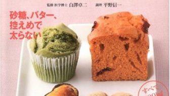 低カロリースイーツレシピ本【Dr.白澤のおいしい処方箋 体にいいお菓子】