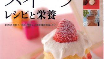介護食レシピ本【介護食スイーツ レシピと栄養: おいしくて食べやすい (あなたの介護サポートします)】