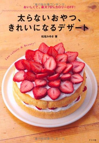 菓子 レシピ カロリー お 低