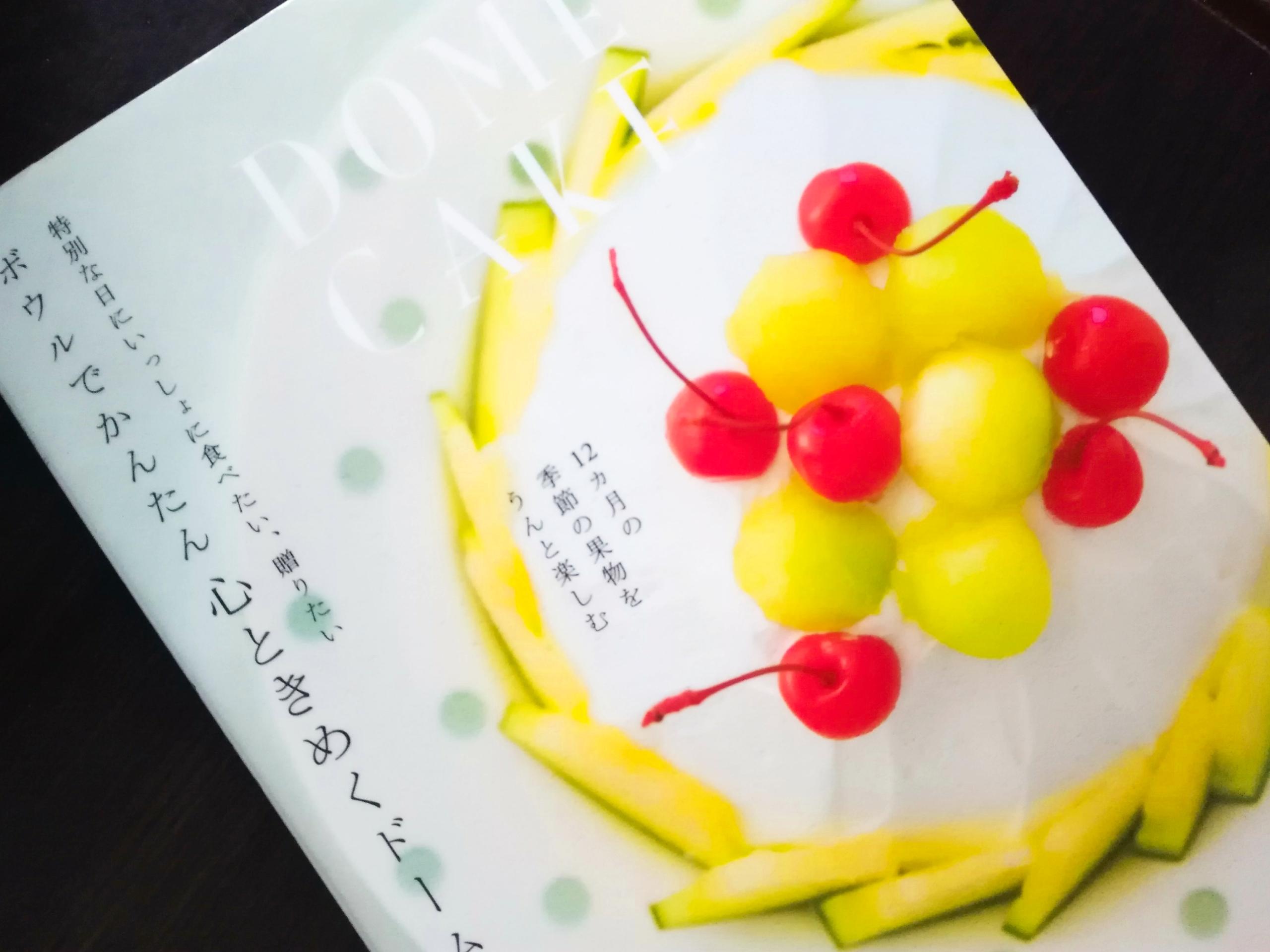 ドームケーキレシピ